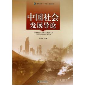 中国社会发展导论