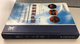 超声测量图谱(第2版)