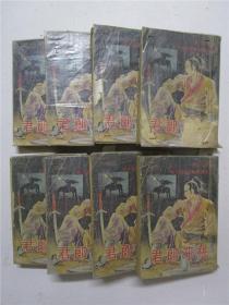 约七十年代老版 新派长篇武侠奇情小说 东方玉著《桃花郎君》1-8 全八册 (竖排繁体版)