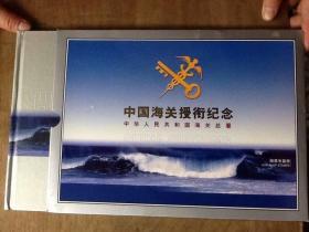 中国海关授衔纪念邮册【中国海关官衔标志式样个性化邮票、附纪念封】邮票齐全