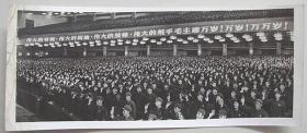 文革老照片 人民大会堂党的九大会议 【四伟大横幅】