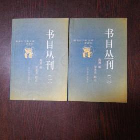 书目丛刊(共2册)