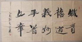 当代著名书法家齐兰涛书法一幅(保真)图片