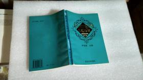 现代西方经济学习题指南(微观经济学第二版)现代西方经济学习题指南(宏观经济学第3版)2本合售私藏印章