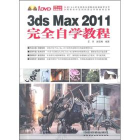 3DS MAX 2011 completely self-study course (with 1 DVD)
