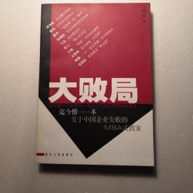大败局~迄今惟一一本关于中国企业失败的MBA式教案
