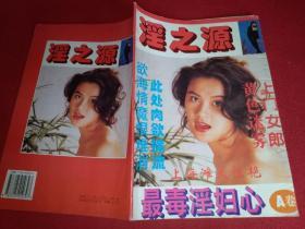 淫之源(A卷)青海人民出版社1996年一版一印