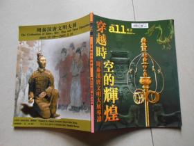 《all大美术》增刊:穿越时空的辉煌---周秦汉唐文明大展导读