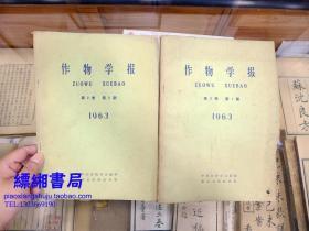 作物学报1963年第2卷第1-4期(四册合售)