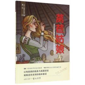 遇见世界上最美的童话·手绘版——莴苣姑娘