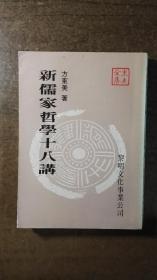 新儒家哲学十八讲(方东美的一代名著,绝对低价,绝对好书,私藏品还好,自然旧,书内有些许阅读划痕、标注,阅读无碍,介意勿买    )