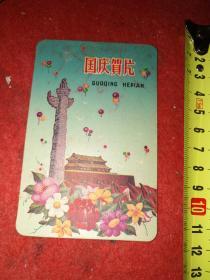 1959年画片:国庆贺卡(11X7厘米)——天安门,非常漂亮——庆祝国庆十周年,地方国营哈尔滨日用化学厂