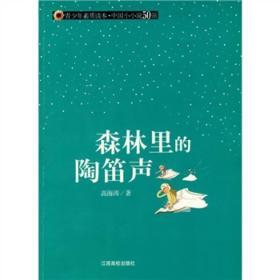 青少年素质读本·中国小小说50强:森林里的陶笛声