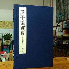 芥子园画传(康熙版影印  三函十三册)
