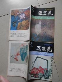 中国画季刊--迎春花1992年2.3期