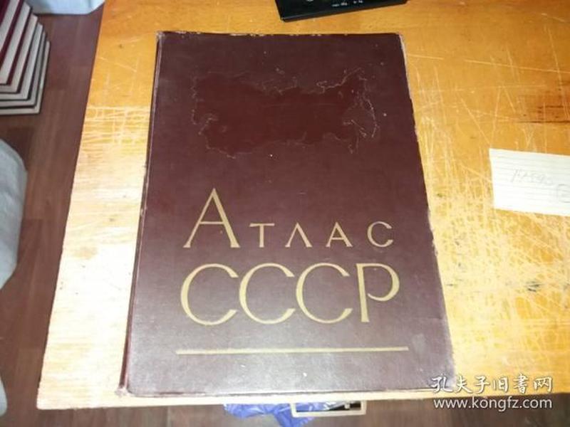 苏联图册 苏联地图册 俄文 1962年第一版! 绝对绝版了!高40厘米!里面含苏联的地形图,还含各种专题的苏联地图!40厘米高的大书,