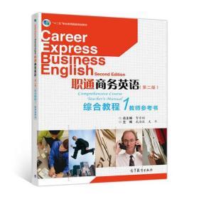 职通商务英语(第二版)综合教程1教师参考书