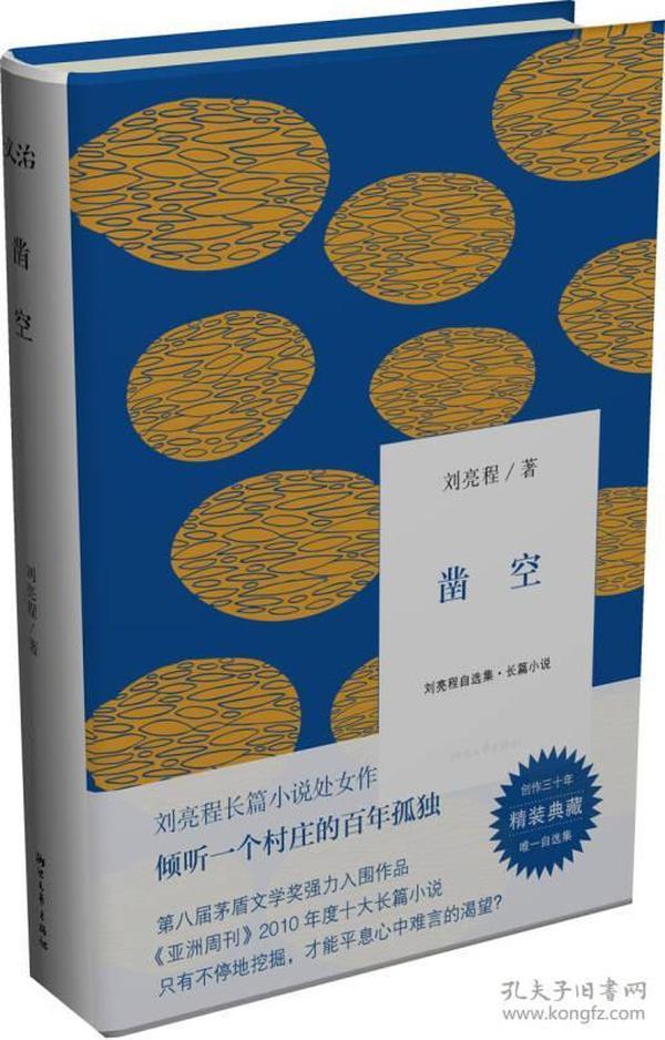 凿空:刘亮程自选集 ·长篇小说