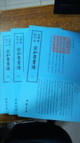 四库全书艺术类宣和书画谱(全三册)