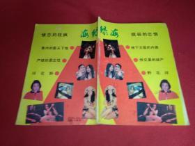 绿海5.6合刊(文学月刊)