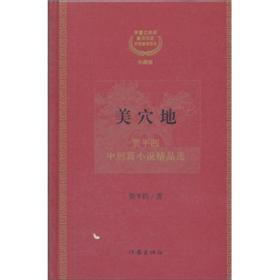 贾平凹中短篇小说精品选:美穴地    (珍藏版)