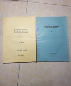 中医保健康复学(四)医学资料(2本)