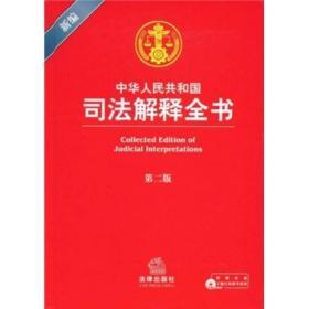 新編中華人民共和國司法解釋全書(第2版)