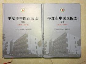 平度市中医医院志(1984-2014图集、1958-2014文集)2本