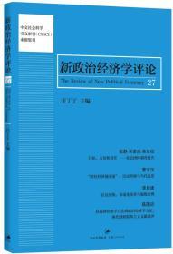 新政治经济学评论.第27卷