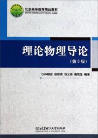 理论物理导论(第3版)
