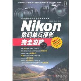 Nikon数码单反摄影完全攻略
