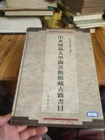 山东师范大学图书馆馆藏古籍书目