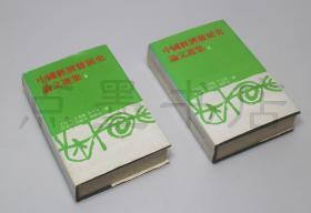 私藏好品《中国经济发展史论文选集》精装全二册 联经1980年初版