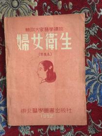 苏联大众医学读物 《妇女卫生》四版本