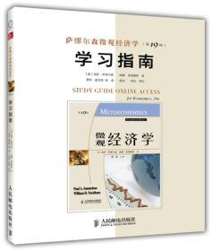 萨缪尔森微观经济学(第19版)学习指南