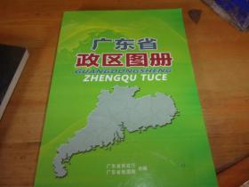 广东省政区图册--2016年6版