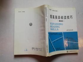 注释 英汉对照 提高英语阅读技巧(高级本)