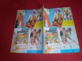 文荟(海峡文艺出版社)1991年一版一印