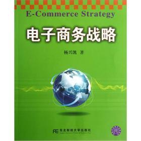 电子商务战略