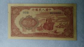 第一套人民币 壹佰元纸币 编号86209002