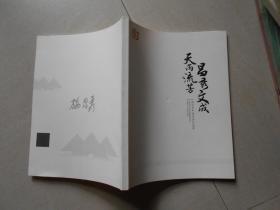 天雨流芳 昌秀文成--施昌秀中国戏画纪念集