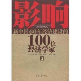 影响新中国60年经济建设的100位经济学家.2