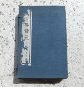 民国丙寅年(1926)白纸《萬古楼叢画》原函8册全