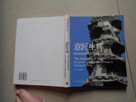 意匠生辉---浙江历史遗产的文化品读,