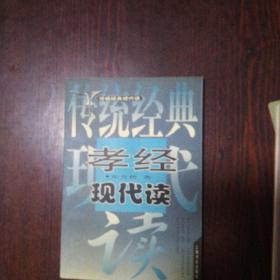 孝经现代读(传统经典现代读)