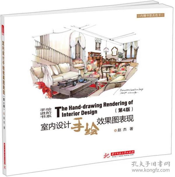 室内设计手绘效果图表现(第4版)