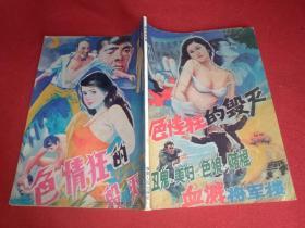 血溅将军楼(海南人民出版社)1989年一版一印