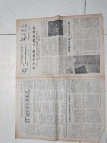 安庆战报-把攻击庐山会议的陈定一打翻在地