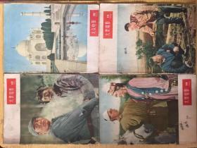 大大众电影1955/12/13/14/19四本合售