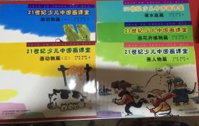 (21世纪少儿中国画课堂 画人物篇 画动物篇)  2本(少儿学国画)(儿童创意彩笔画)(小画家摇篮 领略水粉)共五本合售